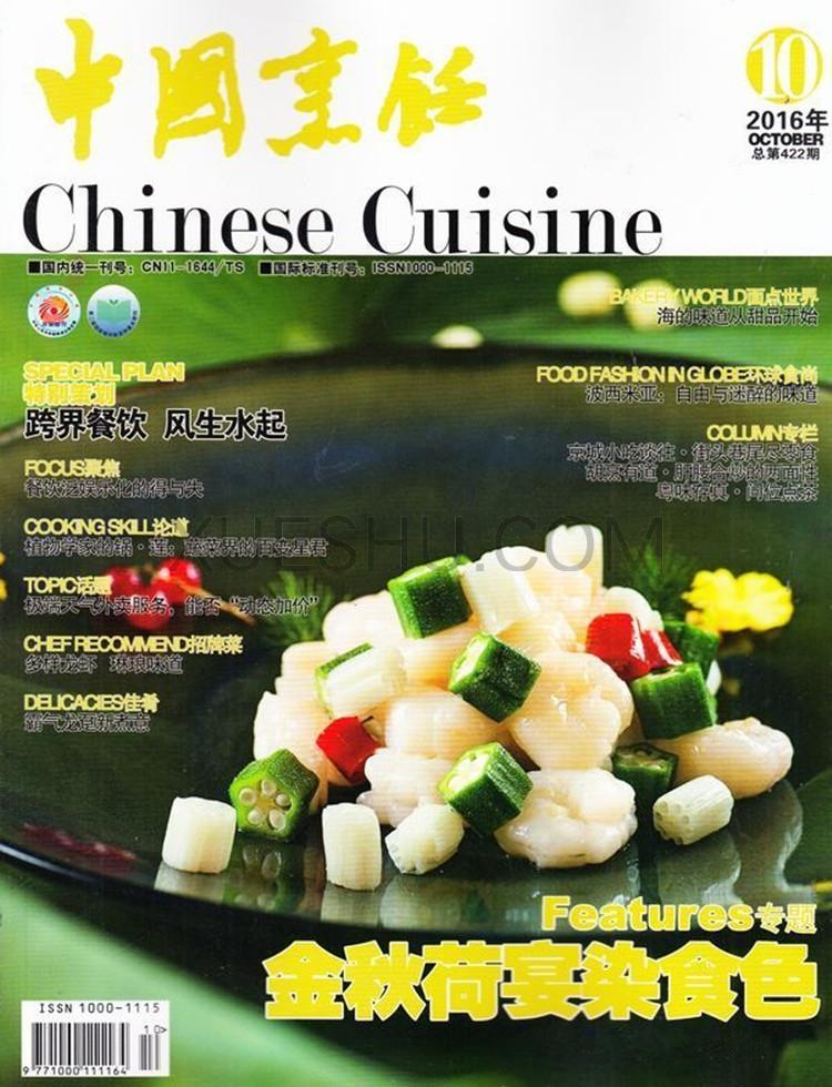 中國烹飪雜志