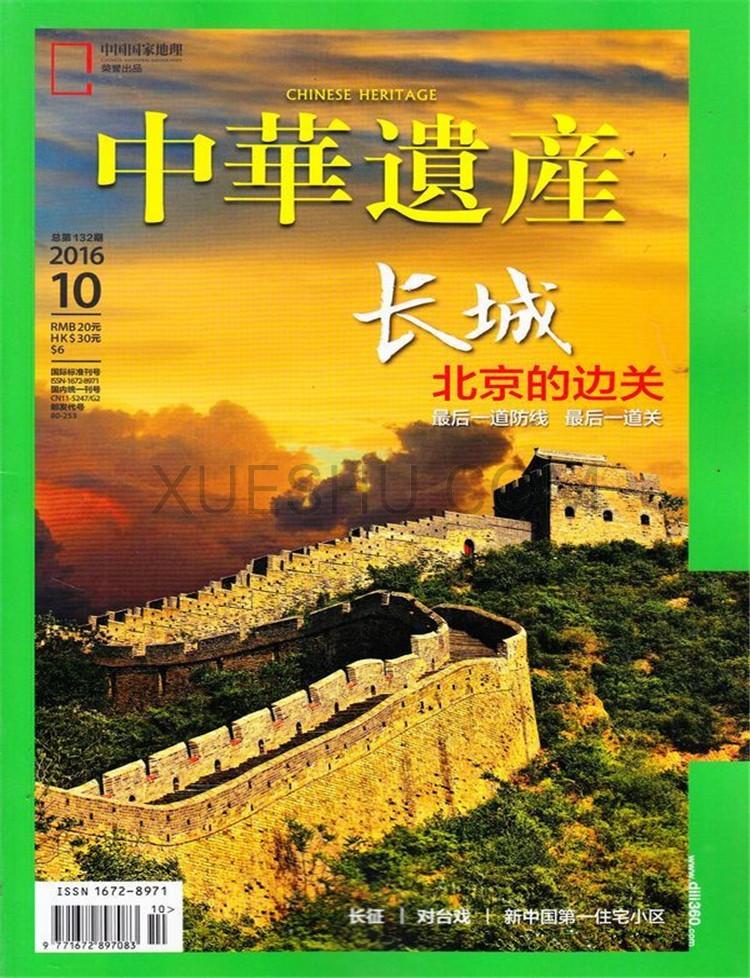中華遺產雜志