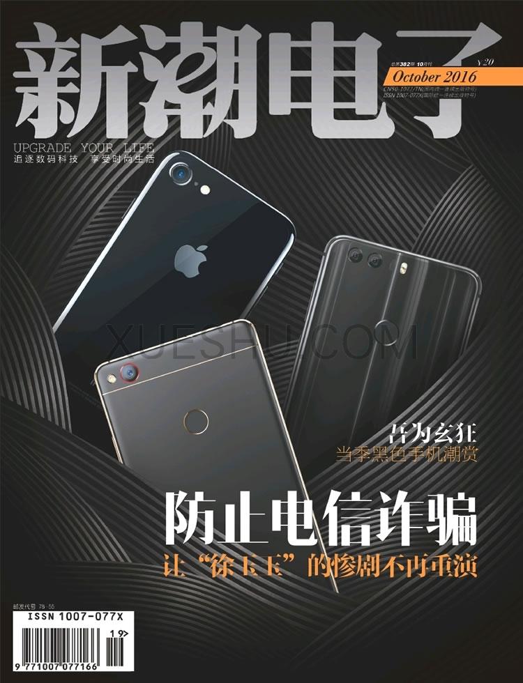 新潮電子雜志