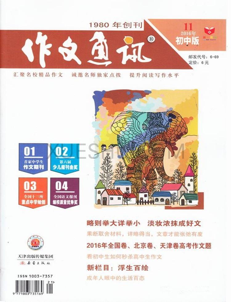 作文通訊雜志