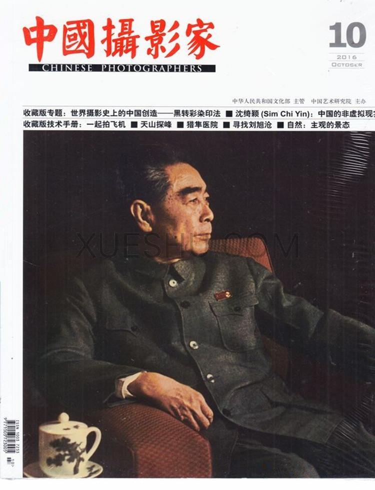 中國攝影家雜志