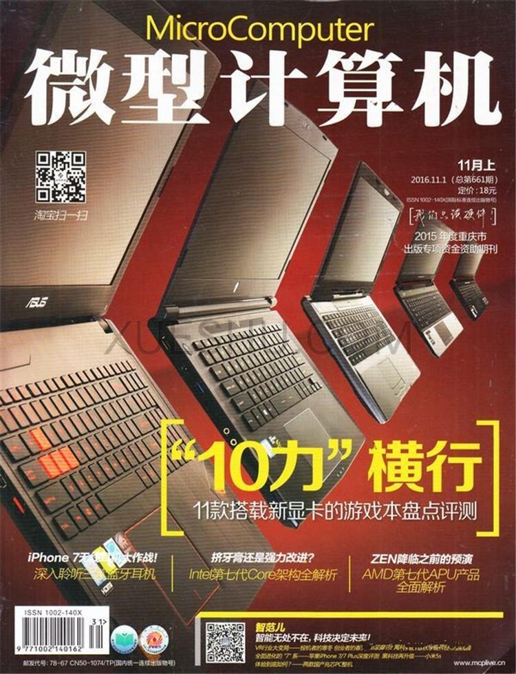 微型計算機雜志