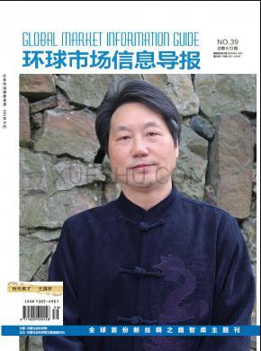 环球市场信息导报杂志