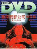 DVD导刊