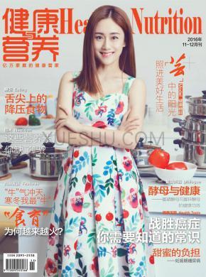 健康与营养杂志社