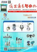 仪器仪表智能化