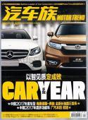 汽车族杂志