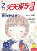 天天爱学习杂志
