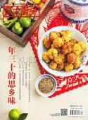 贝太厨房杂志