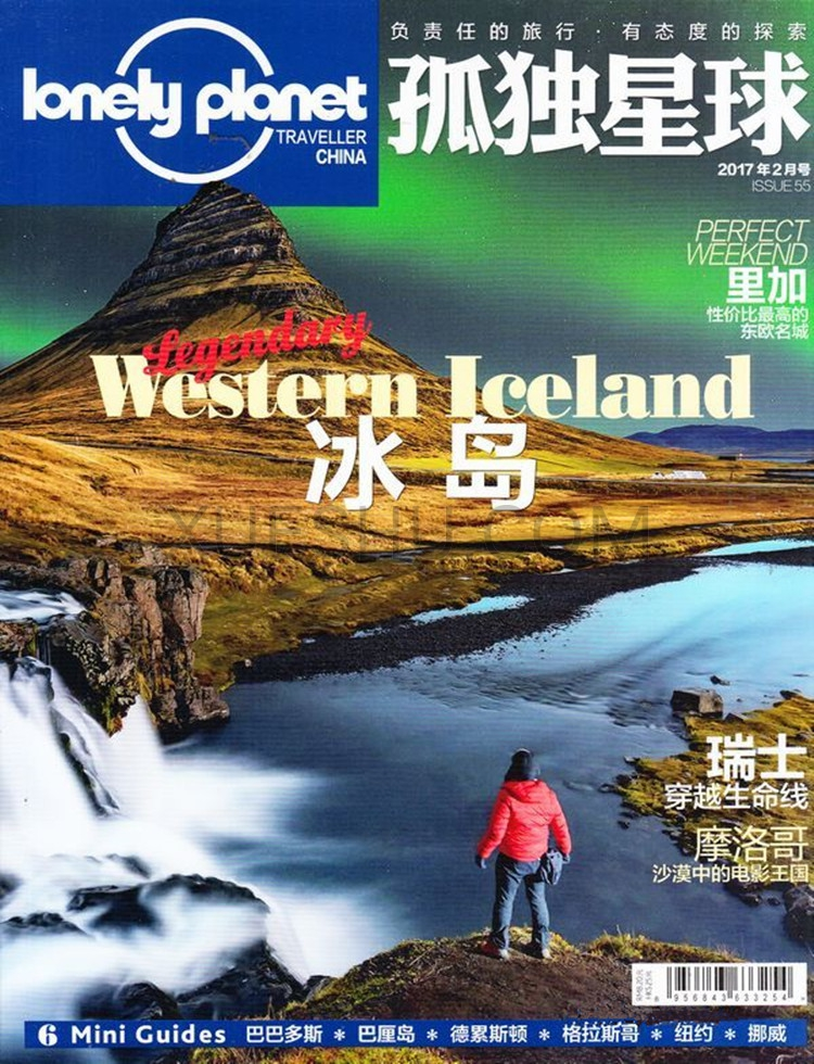 孤独星球杂志
