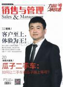 销售与管理