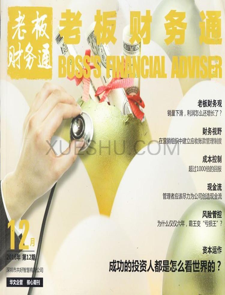 老板财务通杂志