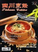 四川烹饪杂志
