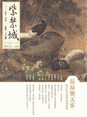 紫禁城杂志社