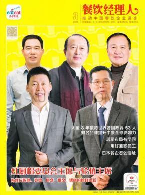 东方美食杂志社