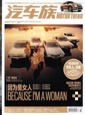 汽车族杂志社