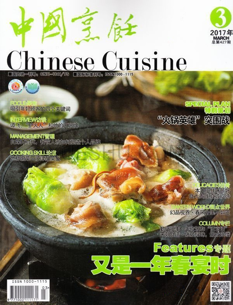中国烹饪杂志