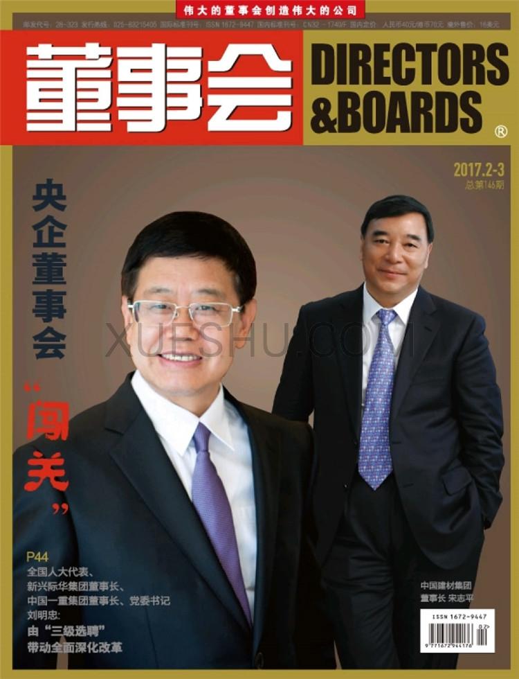 董事会杂志