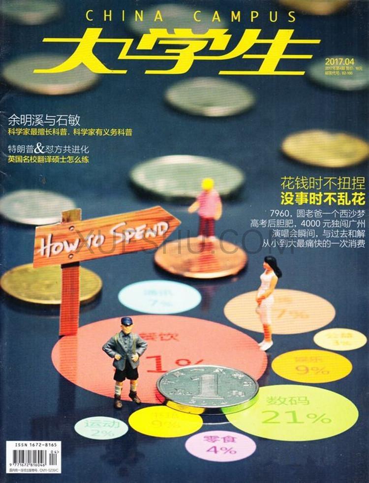 大学生杂志