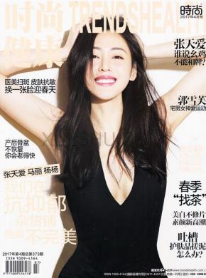 时尚健康杂志社