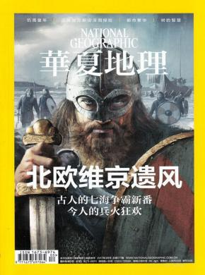 华夏地理杂志社