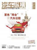 汽车纵横杂志