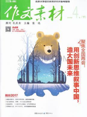 作文素材杂志社