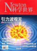 Newton科学世界