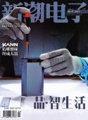 新潮电子杂志