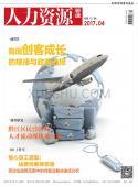 人力资源管理杂志