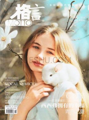 格言杂志社