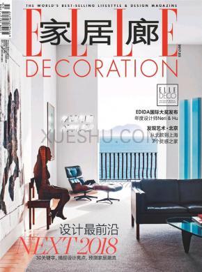 家居廊杂志社