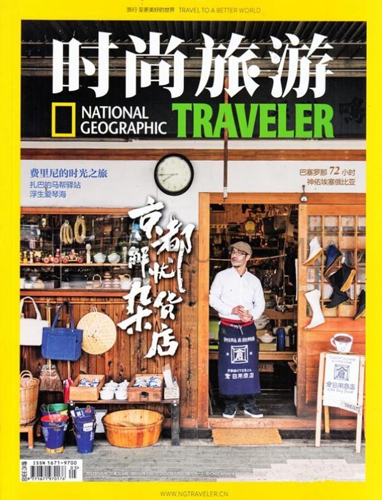 时尚旅游杂志
