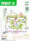 创新作文杂志