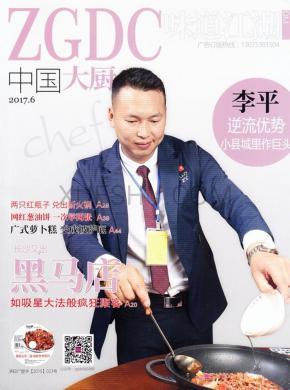 中国大厨杂志社