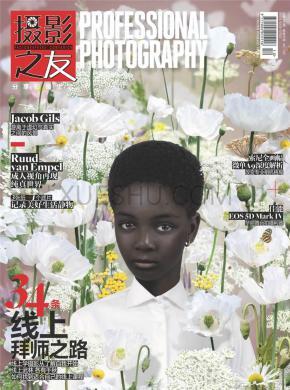 摄影之友杂志社