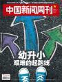 中国新闻周刊杂志社