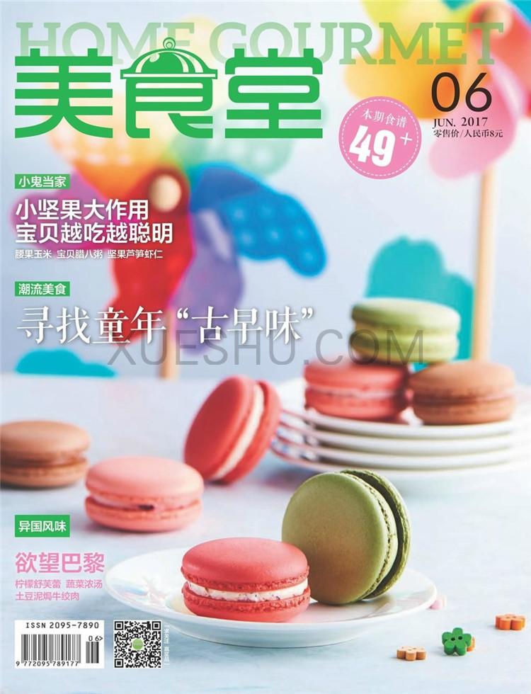 美食堂杂志