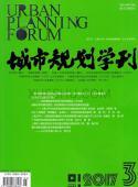 城市规划学刊杂志