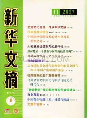 新华文摘杂志社