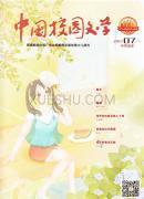 中国校园文学