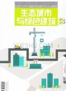 生态城市与绿色建筑