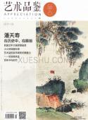 艺术品鉴杂志