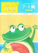 幼儿100
