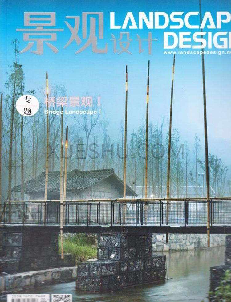 景观设计杂志