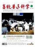 畜牧兽医科学
