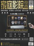 家庭影院技术