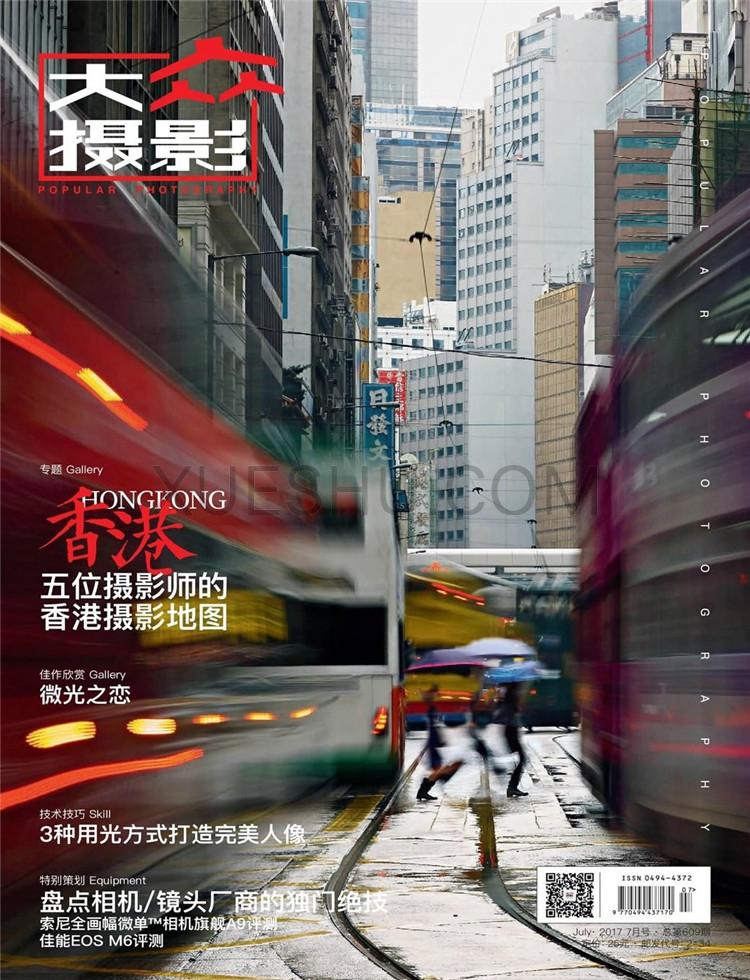 大众摄影杂志