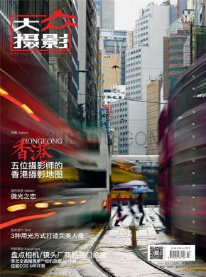 大众摄影杂志社