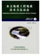 水文地质工程地质技术方法动态